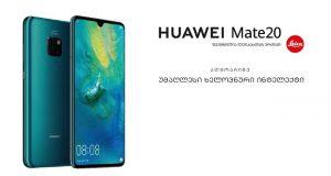 კომპანია HUAWEI-ის ფლაგმანური სმარტფონი HUAWEI Mate20 უკვე საქართველოშია და ყველა მსურველისთვის ხელმისაწვდომია
