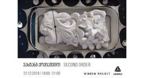 Window Project - თიბისი სტატუსის მხარდაჭერით, ვახტანგ ქოქიაშვილის გამოფენას Second Order უმასპინძლებს