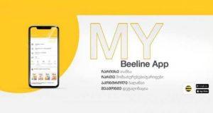 ბილაინის მობილური აპლიკაცია MyBeeline კიდევ უფრო მოქნილი გახდა