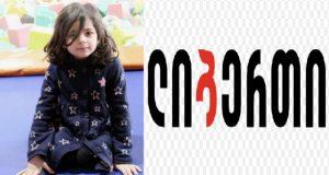 ლიბერთი ბანკმა 8 წლის გოგონას დასახმარებლად ჩარიცხულ თანხას ინკასო დაადო