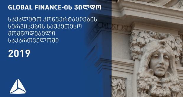 Global Finance-მა თიბისი ბანკი სავალუტო კონვერტაციების სერვისების საუკეთესო პროვაიდერად დაასახელა საქართველოში
