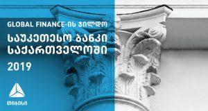 "Global Finance-მა ""თიბისი ბანკი"" საქართველოში 2019 წლის საუკეთესო ბანკად აღიარა"