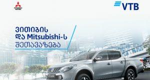 ვითიბი ბანკი, მომხარებელს Mitsubishi L200-ის შეძენას განსაკუთრებულ ფასად სთავაზობს