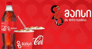 """""""26 მაისი"""" Coca-Cola-ს ეტიკეტზე"""
