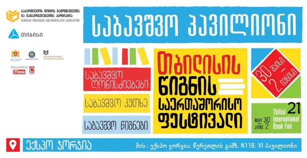 1-ელ ივნისს, თბილისის წიგნის საერთაშორისო ფესტივალზე, თიბისი პატარა მკითხველებს სპეციალური პროგრამით უმასპინძლებს