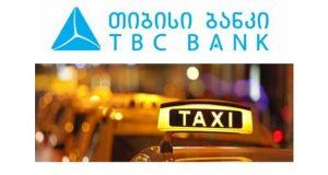 """""""თიბისი ბანკში"""" ტაქსის მძღოლები სესხებს გამარტივებული წესით აიღებენ"""
