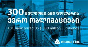 თიბისი 300 მილიონი აშშ დოლარის ღირებულების ევრო ობლიგაციებს უშვებს