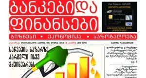 ბანკები და ფინანსები ელ.ვერსაი #540