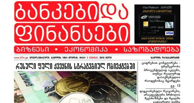 ბანკები და ფინანსები ელ.ვერსია #541