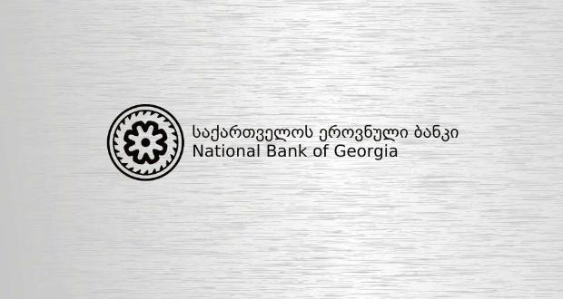 საქართველოს ეროვნული ბანკი მონეტარული პოლიტიკის განაკვეთს უცვლელად 6.5%-ზე ტოვებს