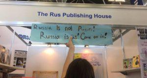 """""""რუსეთი არ არის პუტინი, რუსეთი ვართ ჩვენ, შემობრძანდით"""" - რუსული სტენდი წიგნის საერთაშორისო ფესტივალზე"""