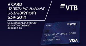 """""""ვითიბი ბანკი"""" მომხარებელს ახალი ტიპის საკრედიტო ბარათს - V CARD-ს სთავაზობს"""