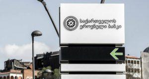 საბანკო და საგადასახადო მომსახურების სფეროში ეროვნული ბანკის შესაძლებლობების გაძლიერების პროექტი იწყება
