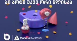 ბი ბოტის ოქროს დაბადების დღე