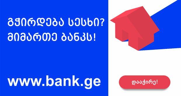 გჭირდება სესხი? მიმართე ბანკს - ბაზისბანკი მომხმარებელს სესხის მიღებას უმარტივებს!