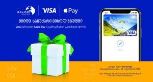 """""""ვისოლში"""", """"სმარტში"""", """"ვენდისსა"""" და """"დანკინში"""" Apple Pay-ის გამოყენებით VISA ბარათებით გადახდისას მომხმარებლებს საჩუქრები ელით"""