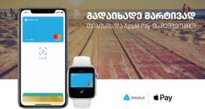 თიბისი ბანკის მომხმარებლებს Apple Pay-თ სარგებლობა უკვე შეუძლიათ