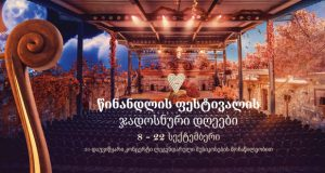 8 სექტემბერს წინანდლის კლასიკური მუსიკის საერთაშორისო ფესტივალი გაიხსნება