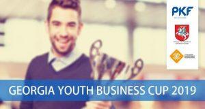"""თბილისში """"საქართველოს ახალგაზრდული ბიზნეს-თასი 2019""""- ის ფინალური ეტაპი გაიმართება"""