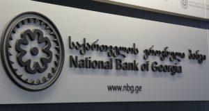 ისტორიაში პირველად, 25 სექტემბერს ეროვნული ბანკის მონეტარული პოლიტიკის კომიტეტის რიგგარეშე სხდომა გაიმართება