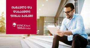 ფინკა ბანკის განვითარების ცენტრი საკრედიტო ოფიცრის პროგრამაზე მიღებას აცხადებს