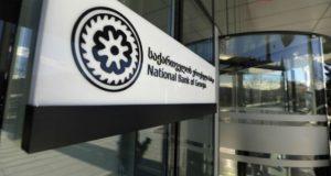 აჟიოტაჟი ეროვნული ბანკის ახალი, 50 მილიონიანი სათავო ოფისის გარშემო