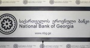 ეროვნულმა ბანკმა სავალუტო აუქციონზე 20 000 000 აშშ დოლარი გაყიდა