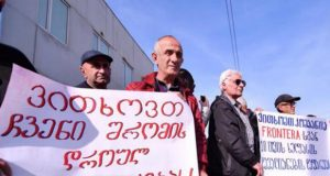 """ნავთობკომპანია """"ფრონტერა ისტერნ ჯორჯიას"""" თანამშრომლები სახელფასო დავალიანების ანაზღაურებას ითხოვენ"""