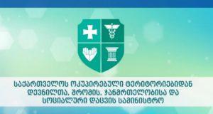 ჯანდაცვის სამინისტრო კლინიკების მიერ გავრცელებულ ღია წერილს პასუხობს