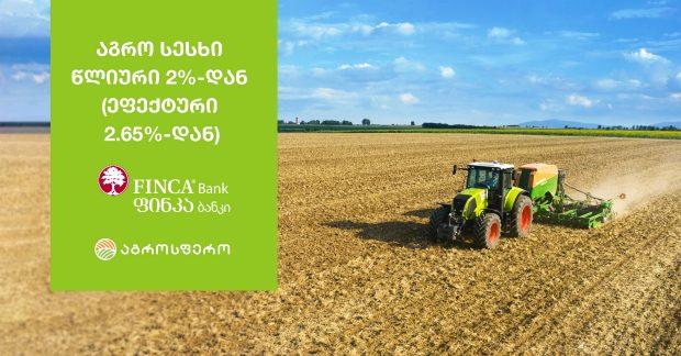 ფინკა ბანკის სპეციალური შეთავაზება ფერმერებისათვის - აგრო სესხი წლიური 2%-დან (ეფექტური 2.68%-დან)