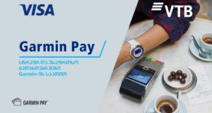 """""""ვითიბი ბანკის"""" ბარათის მფლობელებისთვის Garmin Pay ხელმისაწვდომი გახდა"""