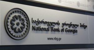 ეროვნული ბანკი დღეს რეზერვებიდან 20 მილიონ დოლარს გაყიდის