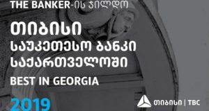 """საერთაშორისო ფინანსურმა ჟურნალმა - The Banker """"თიბისი"""" საქართველოში 2019 წლის საუკეთესო ბანკად დაასახელა"""